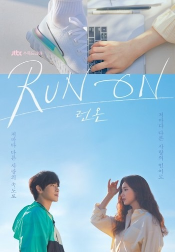 Run On Season 1 Episode 1 (S01 E01) Korean Drama Download + Other Episodes